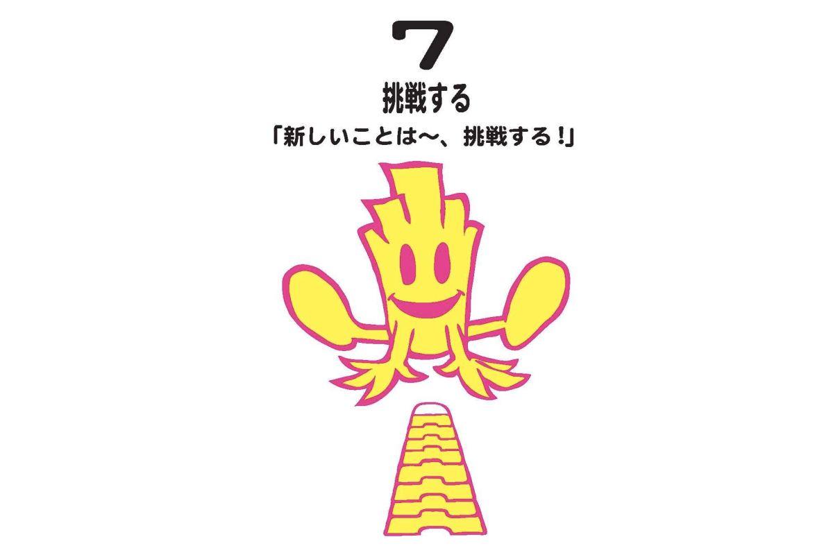 7、新しいことは〜?