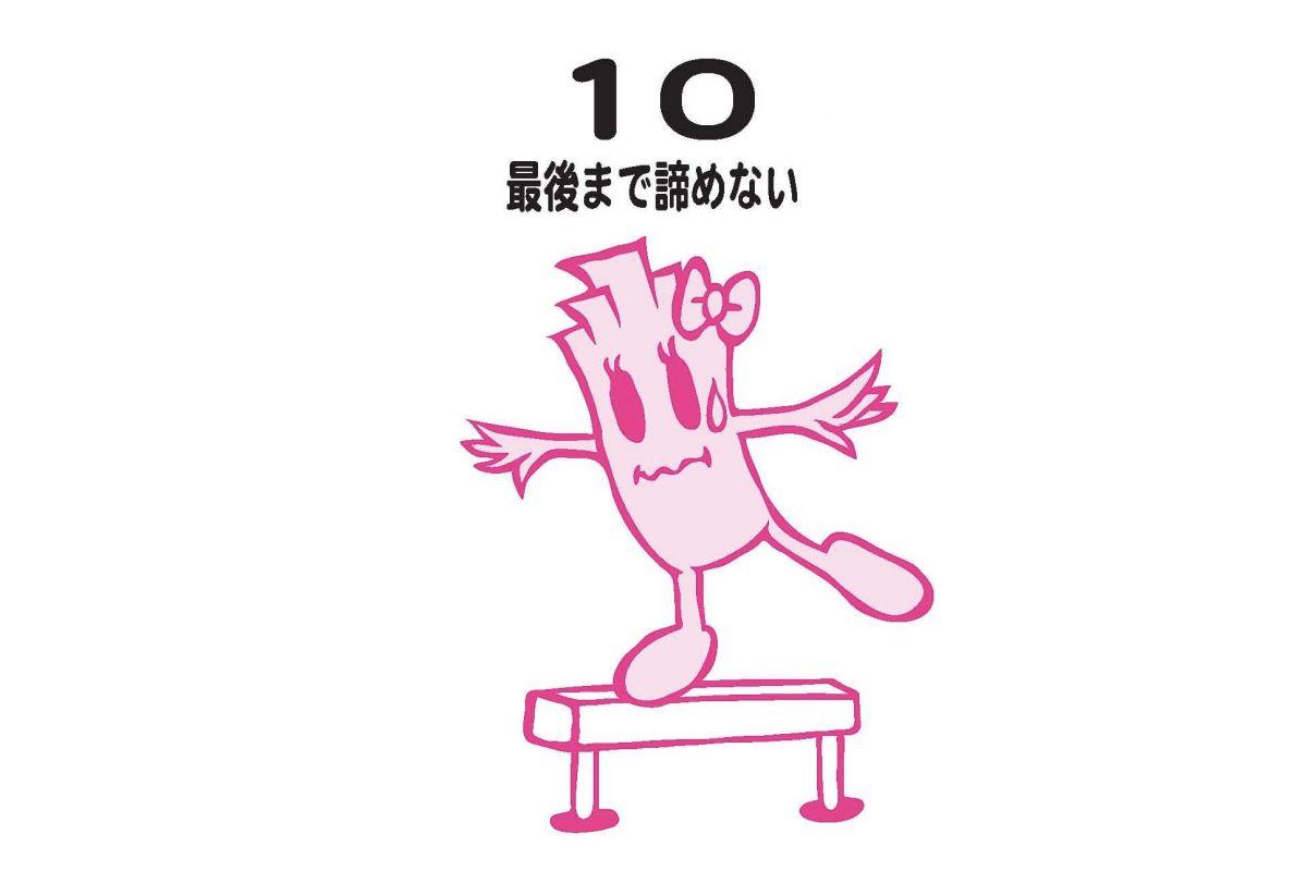 10、最後まで諦めない